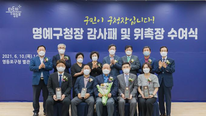 영등포구, 명예구청장 감사패 및 위촉장 수여식 개최