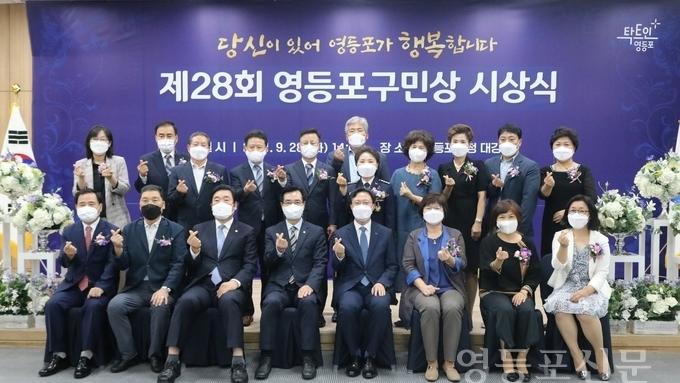 영등포구, '제28회 구민상' 시상식 개최