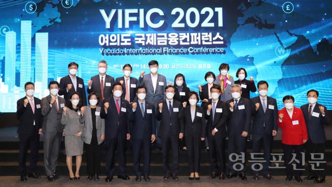 영등포구, 2021 여의도 국제금융컨퍼런스 개최