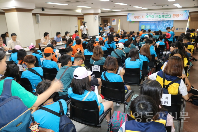 90여 명의 어린이들이 참석한 환영식.